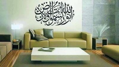 Menambah Pajangan Dinding Bertema Islami